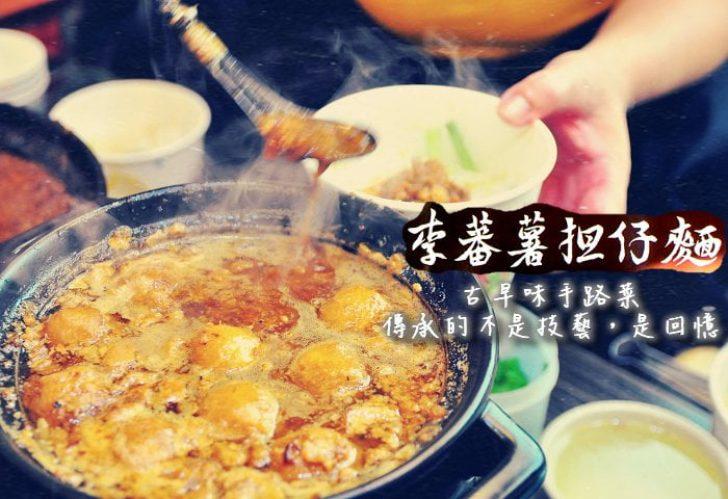 封面DSC 5794 副本 副本 728x0 - 李蕃薯担仔麵,一碗台南担仔麵,傳承一世人的回憶,桂蒜香酥鴨,美味萬壽公園對面