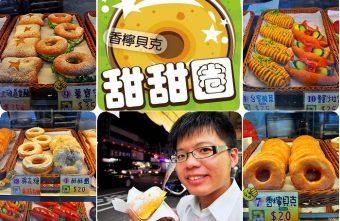 香檸貝克合成圖04 340x221 - 香檸貝克~甜甜圈專賣店.請大家不要告訴大家.不然以後要排很久