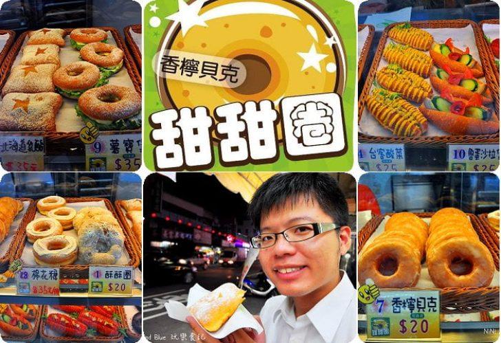 香檸貝克合成圖04 728x0 - 香檸貝克~甜甜圈專賣店.請大家不要告訴大家.不然以後要排很久