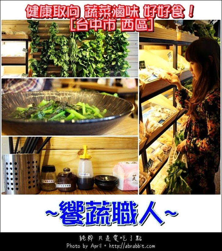 [台中]Veges M 饗蔬職人--健康取向的蔬菜滷味來囉!素食者請進@西區 勤美