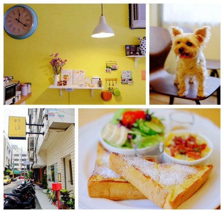 好逗Food.Cafe.Good Dog,小清新少女風咖啡店~帕尼尼不錯吃喔!