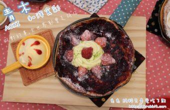 [台中]青木和洋食彩--嚴選安心的食材,熱鍋甜點好好吃啊!@南屯區 大墩南路