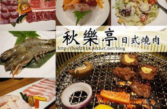 台中 秋樂亭日式燒肉 阿秋旗下新餐廳