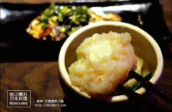 [台中]桃山懷石日本料理–日本師傅的巧思料理@天津路 北區