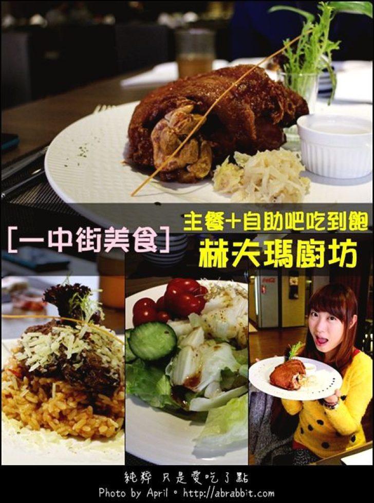 [台中]赫夫瑪廚坊–德國豬腳好吃,還有沙拉自助吧吃到飽唷!@一中街 北區