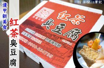 FIRST 5 340x221 - 逢甲夜市|解饞小舖-紅茶臭豆腐,原來紅茶跟臭豆腐是如此契合。