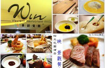 first 7 340x221 - 台中西屯餐廳|映景觀餐廳,裕元花園酒店景觀餐廳來了,享受浪漫氣氛、美食饗宴。