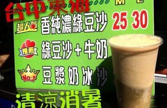 【熱血採訪。荳荳冰工廠】純手工天然綠豆製造,綿密入口即化的綠豆沙!清涼又消暑阿