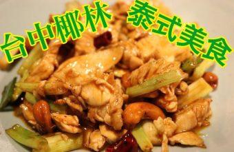 【台中。椰林泰式餐館】~酸辣開胃的泰式美味 !(已歇業