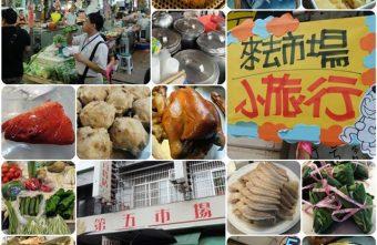 2015 07 11 083117 340x221 - 《台中美食》台中傳統市場小旅行-第五市場,美味迷宮大揭密!