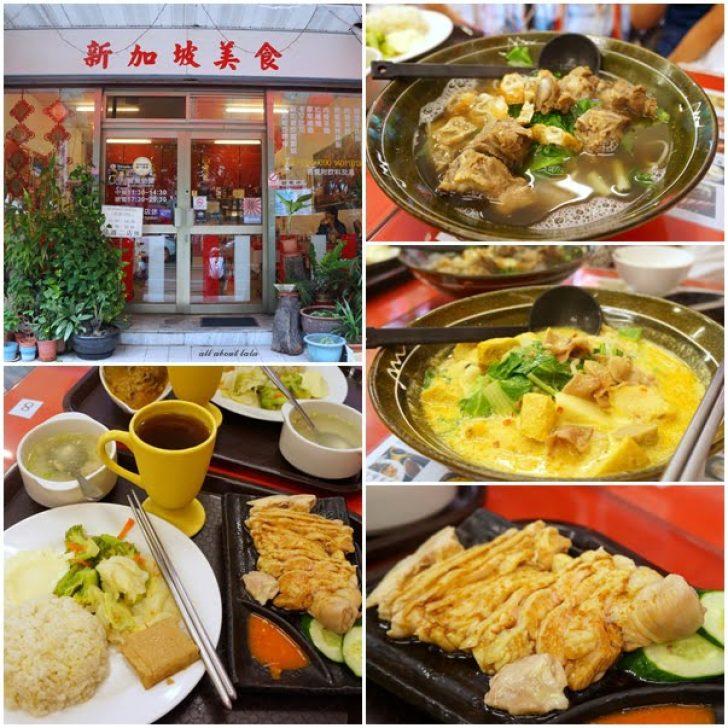 2015 07 14 105313 728x0 - 台中異國料理 新加坡美食 肉骨茶 海南雞 還有辣味拉薩麵 平價美味