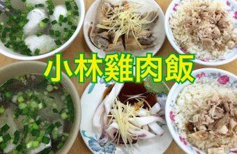 【台中。小林雞肉飯】可說是老少咸宜的台灣小吃