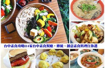台中素食餐廳攻略│24家台中素食餐廳,傳統、創意素食料理任你選!