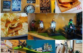 2015 07 17 204139 340x221 - 老車。食物所║與偉士牌有約~Vespa主題餐廳。藏身巷弄特色早午餐