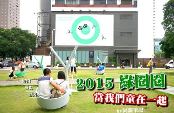2015 07 17 220658 340x221 - 2015綠圈圈-當我們童在一起,勤美草悟道精彩活動開跑,快來拍照唷!!