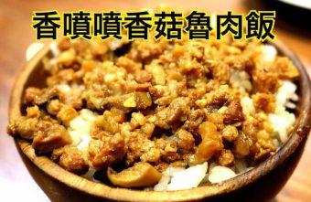【台中。三郎食府】香噴噴古早味豬腳飯.香菇魯肉飯.腿庫飯