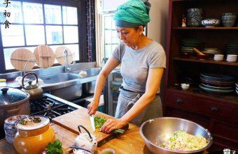 日子初食,老宅內的家常菜,吃的是食材原味。(須預約)