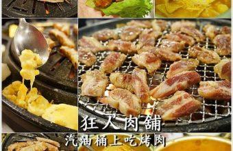 2015 07 19 213420 340x221 - 全台首創站著吃烤肉,烤肉控必吃!汽油桶上烤肉不用在飛韓國囉。狂人肉舖食尚玩家推薦