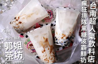2015 07 21 001824 340x221 - 郭姐茶坊│西屯區:來自台南安平飲料超級排隊店~瘋狂三小時半的排隊為了六杯黑糖波霸鮮奶~純鮮奶加黑糖香醇的好味道!