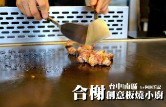 2015 07 22 211548 340x221 - 【熱血採訪】合榭創意板燒小廚 忠孝夜市餐廳,享受高檔餐點中價位,吃過會回訪。