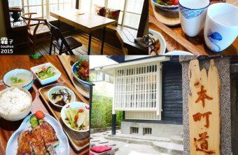 本町道213巷,日本老房內有著精緻的定食,文青必訪~