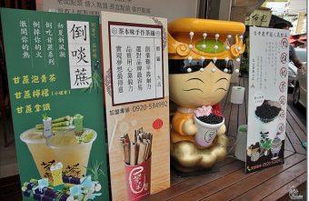 2015 07 29 014915 340x221 - 『熱血採訪』 茶本味手作茶舖(大甲鎮瀾店)-大甲媽祖有加持ㄟ正港好茶,點頭奶茶的五感好滋味,讓大家一起來好喝到點點頭。