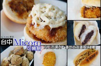 2015 07 30 210412 340x221 - Micoro可樂餅(伊摩奇)|向上市場隱藏正統北海道可樂餅:Micoro可樂餅,從小攤販到開店面,美味程度不言而喻,好吃。