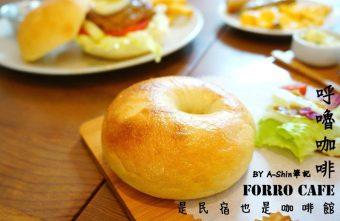 2015 07 30 221528 340x221 - Forro cafe呼嚕咖啡|精明商圈內,是民宿、是咖啡館。