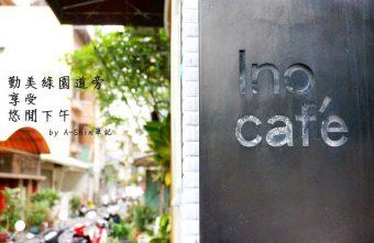 2015 07 30 230646 340x221 - ino café|勤美綠園道旁,環境、餐點都不錯。