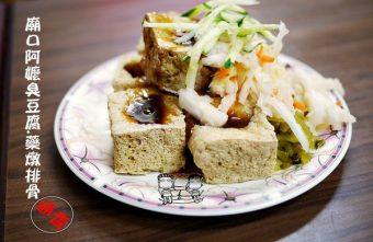 2015 08 01 164654 340x221 - 台中北區 廟口阿嬤臭豆腐,來自苗栗通霄的40年美味在台中也能吃得到,臭豆腐與豬血湯真的不錯