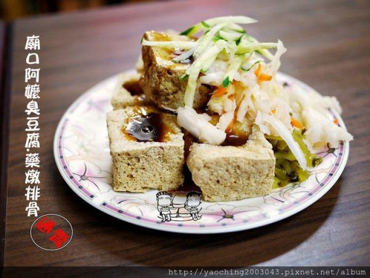 2015 08 01 164654 728x0 - 台中北區 廟口阿嬤臭豆腐,來自苗栗通霄的40年美味在台中也能吃得到,臭豆腐與豬血湯真的不錯