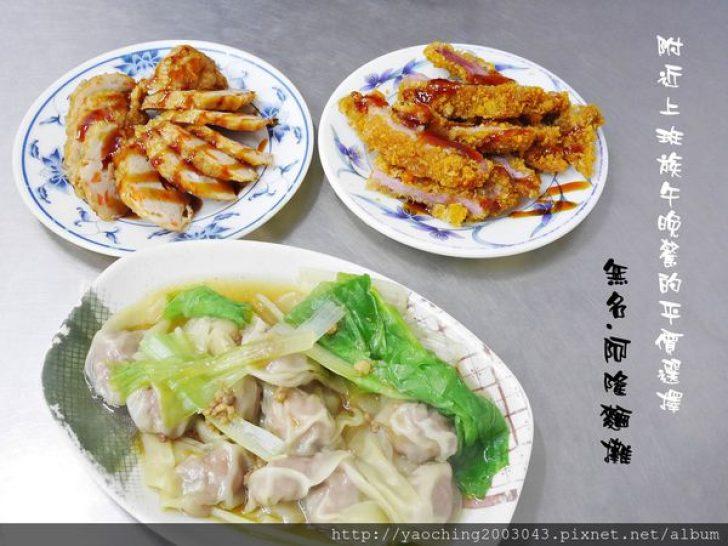 2015 08 05 153427 728x0 - 台中西區-華美街阿隆麵攤-平價小吃附近上班族熱愛的店家
