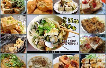台中臭豆腐攻略@20間台中部落客推薦的國民美味臭豆腐懶人包 看看你心中的最愛有沒有湊在裡面(持續更新)