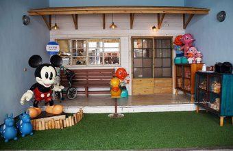 【台中西區】428具茶駅Omocha eki - 玩具與茶飲車站.野餐風料理.童趣復古玩具.自立商店隔壁