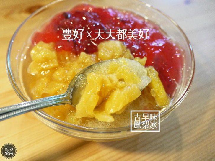 豊好,嘗一口酸甜的古早味鳳梨冰