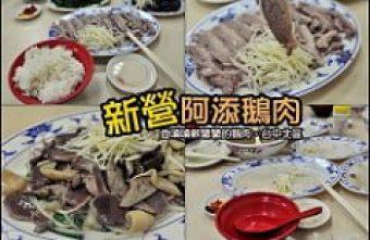 [台中]新營阿添鵝肉--肉質鮮甜又平價的鵝肉@北區 篤行路