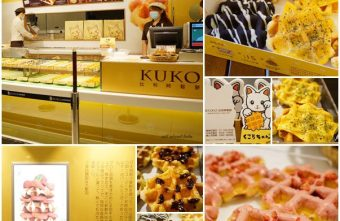 2015 08 23 104555 340x221 - 【熱血採訪】台中點心下午茶 吃KUKO Waffle比利時鬆餅 口味超多 就在中友百貨公司喔~