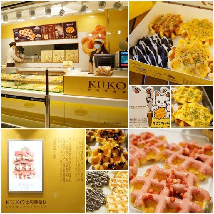 2015 08 23 104555 728x0 - 【熱血採訪】台中點心下午茶 吃KUKO Waffle比利時鬆餅 口味超多 就在中友百貨公司喔~
