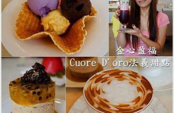 2015 08 24 125803 340x221 - (熱血採訪)金心盈福 Cuore D'oro法義甜點║藍帶甜點師傅,讓人難以抵擋的法式手工甜點。手工義式冰淇淋,好吃到想外帶回家!
