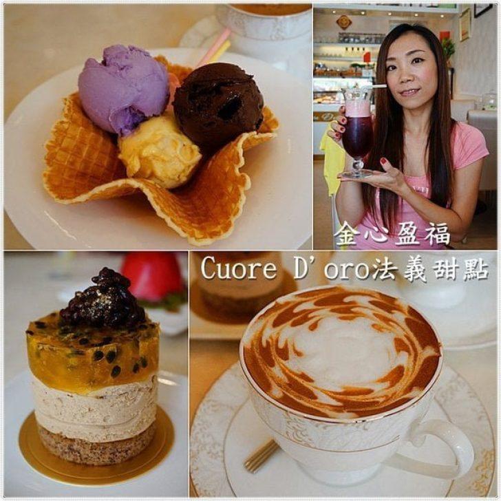 2015 08 24 125803 728x0 - (熱血採訪)金心盈福 Cuore D'oro法義甜點║藍帶甜點師傅,讓人難以抵擋的法式手工甜點。手工義式冰淇淋,好吃到想外帶回家!