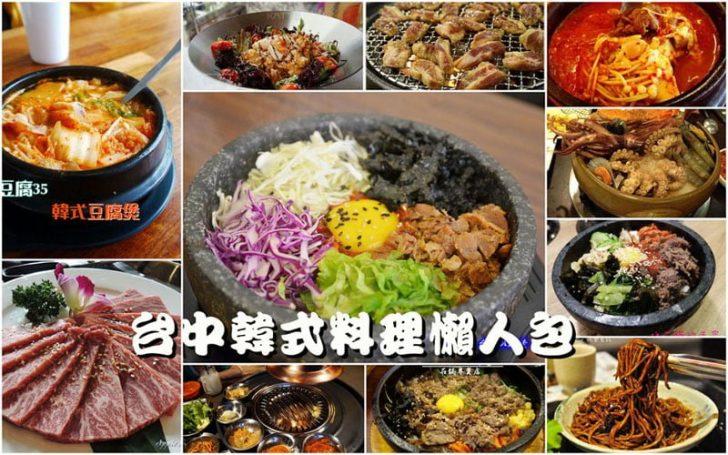 【台中韓式料理懶人包】台中韓式料理餐廳懶人包推薦攻略 - 集合台中13位美食部落客推薦28間韓式料理餐廳.陸續更新中