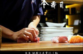 【熱血採訪】[台中]本壽司--食材新鮮的美味,吃一口就知道@北區 太原路