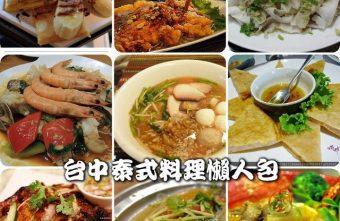 2015 09 01 114302 340x221 - 台中泰式料理美食餐廳懶人包攻略