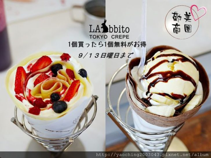 2015 09 12 005712 728x0 - 台中西區 Labbito Tokyo Crepe,Labbito旗下新店開幕,日式可麗餅買一送一只到9/13..餅皮有多種可選,快點燃您的少女心吧