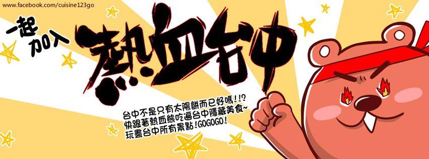 2015 09 17 222616 - 熱血台中實習編輯招募