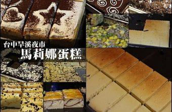 【熱血採訪】[台中]來自俄羅斯的美味蛋糕:馬莉娜蛋糕@東區 旱溪夜市