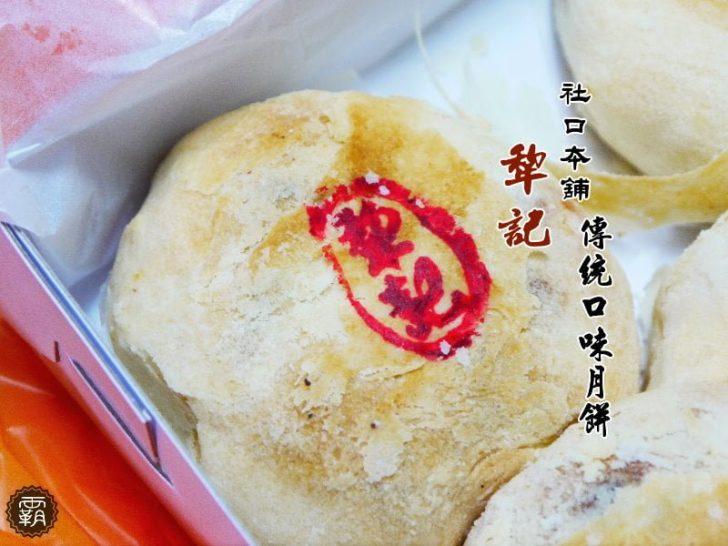 犁記社口本舖,老一輩最愛這味的百年傳統月餅!