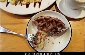 [台中]煙燻咖啡--鬆餅派對 內餡自由選!@西區 模範街
