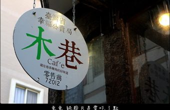 [台中]木巷咖啡(Oaken Caf'e)--巷弄咖啡店,一種文青的感覺@逢甲 西屯區