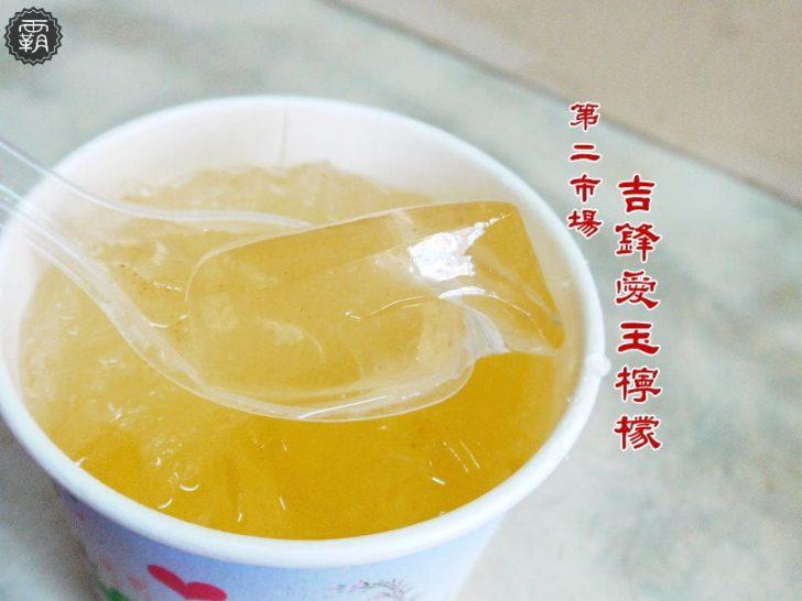 吉鋒愛玉檸檬,酸V阿酸V的愛玉冰~